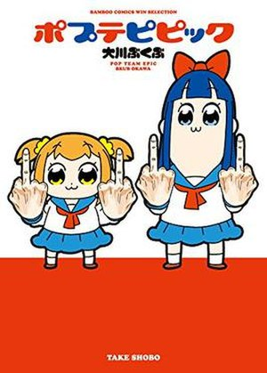 Pop Team Epic - Cover of Pop Team Epic volume 1 by Takeshobo