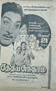 <i>Sathya Sundharam</i> 1981 film by Kovelamudi Surya Prakash Rao