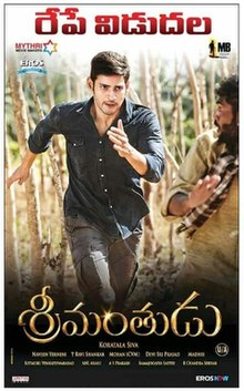 Srimanthudu (2015) Telugu Movie Dual Audio UNCUT Hindi – ESubs Download