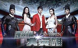 The Crossing Hero - The Crossing Hero promo poster