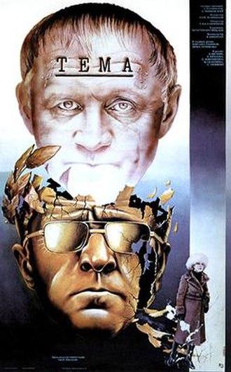 The Theme - Image: The Theme 1979 film poster