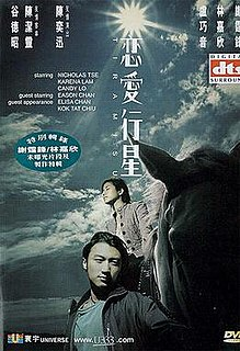 <i>Tiramisu</i> (2002 film) 2002 film by Dante Lam