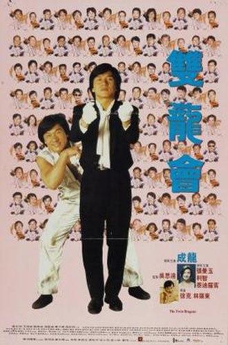Twin Dragons - Hong Kong film poster