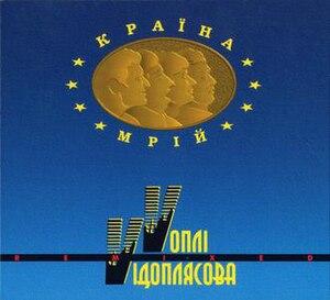 Kraina Mriy - Image: VV kraina mriy 1997