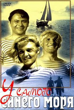 By the Bluest of Seas DVD cover.jpg