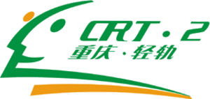 Line 2, Chongqing Rail Transit - The former logo of Line 2