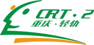 Line 2, Chongqing Rail Transit - The former logo of Line 2