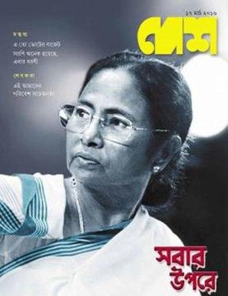 Desh (magazine) - Image: Desh (magazine)