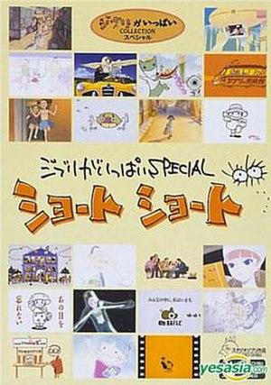 Short films by Studio Ghibli - Image: Ghibli ga Ippai Special Short Short DVD cover