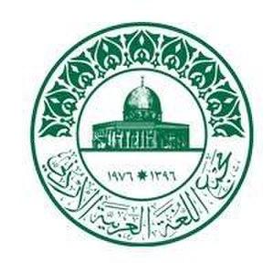 Jordan Academy of Arabic - Image: Jordan Academy of Arabic logo