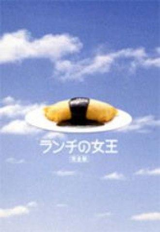 Lunch no Joō - Series DVD cover