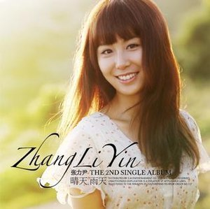 Moving On (Zhang Liyin song) - Image: Moving On Zhang Liyin