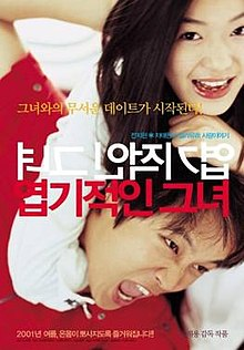 My sassy girl japan