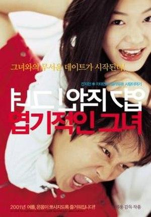 My Sassy Girl - Theatrical poster