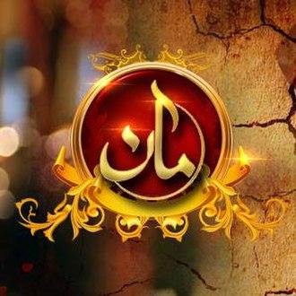 Maan (Pakistani TV series) - Image: Official title screen of Maan