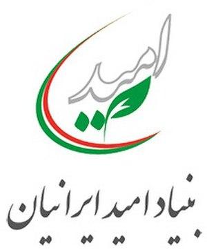 Omid Iranian Foundation - Image: Omid Iranian
