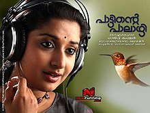 Watch Malayalam MoviePaattinte Palazhy (2010)Online
