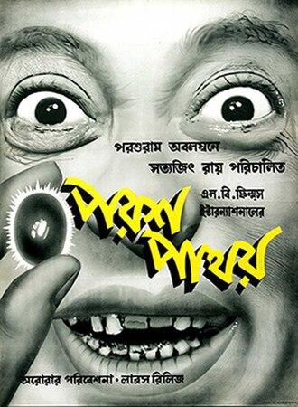 Parash Pathar - Poster