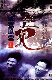 <i>Prison on Fire II</i> 1991 Hong Kong film directed by Ringo Lam