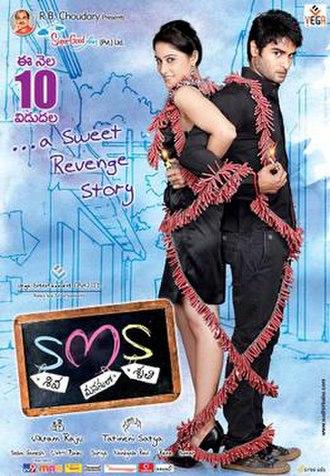 Shiva Manasulo Shruti - Image: SMS Telugu Film