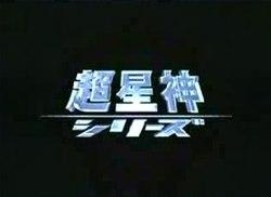 Chouseishin Series - Wikipedia