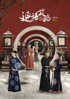 <i>Story of Yanxi Palace</i> 2018 Chinese period drama