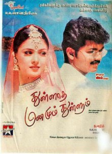 Kutty Tamil Movie Free Torrent Download 2009