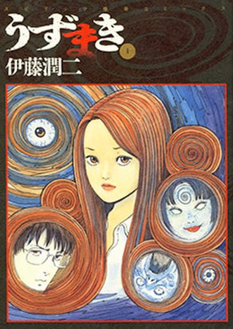 Uzumaki - Cover of Uzumaki, vol. 1