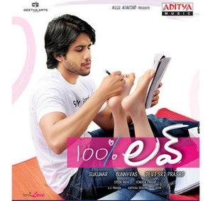 100% Love (soundtrack) - Image: 100 Love Soundtrack Album Disc Cover