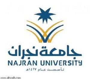 Najran University - Image: 2010 9 26 11 57 21 najran university