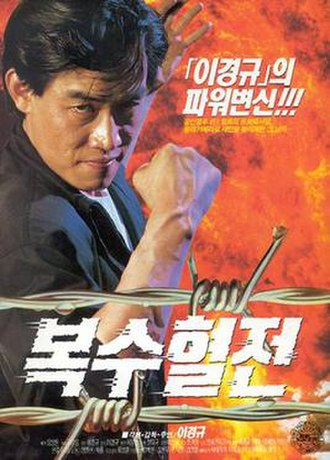 A Bloody Battle for Revenge - Theatrical poster
