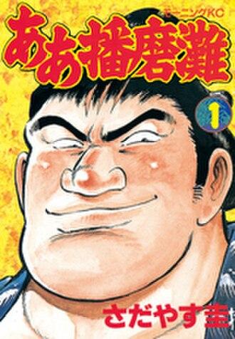 Aah! Harimanada - Cover art of the first manga volume