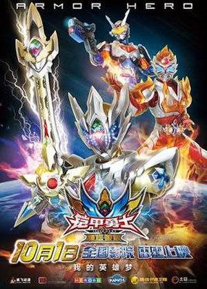 Armor Hero Atlas - Image: Armor Hero Atlas poster