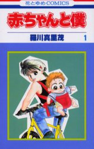 Baby & Me - Image: Baby And Me vol 1