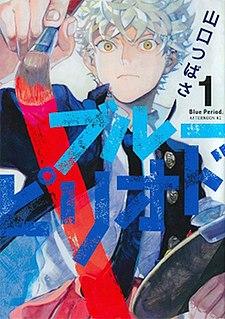 <i>Blue Period</i> (manga) Manga series by Tsubasa Yamaguchi