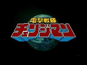 Dengeki Sentai Changeman - Title Screen