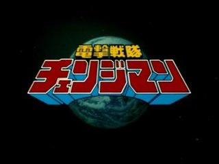 <i>Dengeki Sentai Changeman</i>