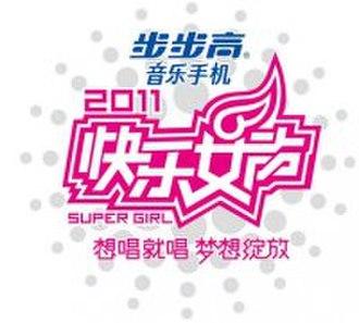 Super Girl (TV series) - Image: Chaojinvsheng logo