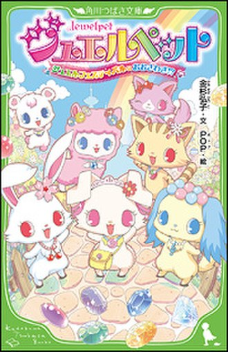 Jewelpet - Coverart of the Tsubasa Bunko novel Jewelpet: The Fuss in the Jewel Festival!?, featuring the main Jewelpets and the novel exclusive character Lollip.