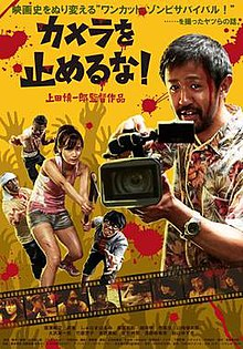 Kamera-o-tomeru-na-japanese-movie-poster-md.jpg