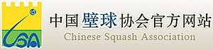 Chinese Squash Association - Image: Logo Chinese Squash Association