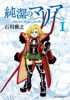 <i>Maria the Virgin Witch</i> manga series written and illustrated by Masayuki Ishikawa