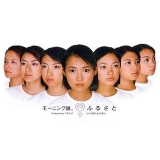 Furusato (Morning Musume song) - Image: Morning Musume Furusato