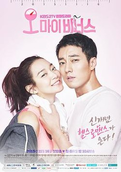 Oh My Venus - Wikipedia