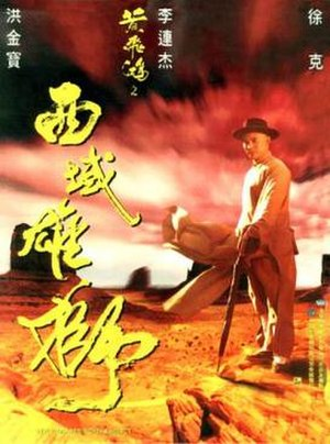 Once Upon a Time in China and America - Hong Kong film poster