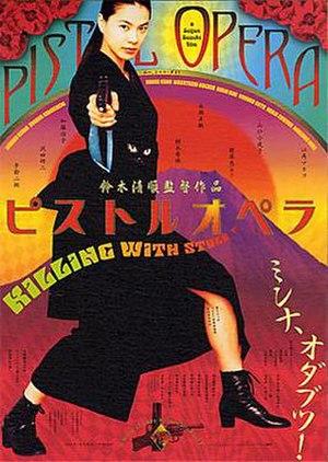 Pistol Opera - Image: Pistol Opera poster