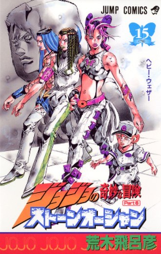 Stone Ocean - Volume 1 cover art, featuring Jolyne Cujoh