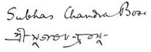 Subhas Chandra Bose - Image: Subhas Chandra Bose signature