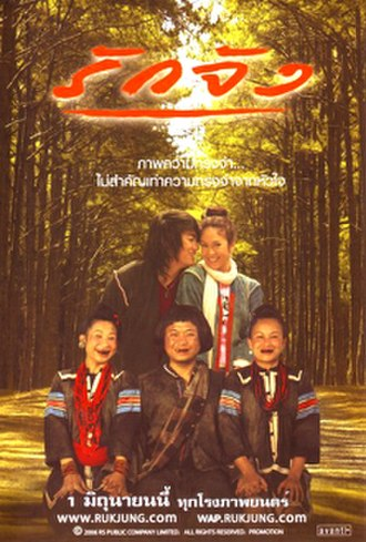 Ruk Jung - The Thai movie poster.