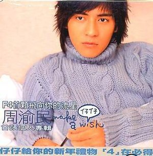 Make a Wish (Vic Chou album) - Image: Vic Chou Make A Wish cover